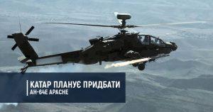 Катар планує придбати AH-64E Apache