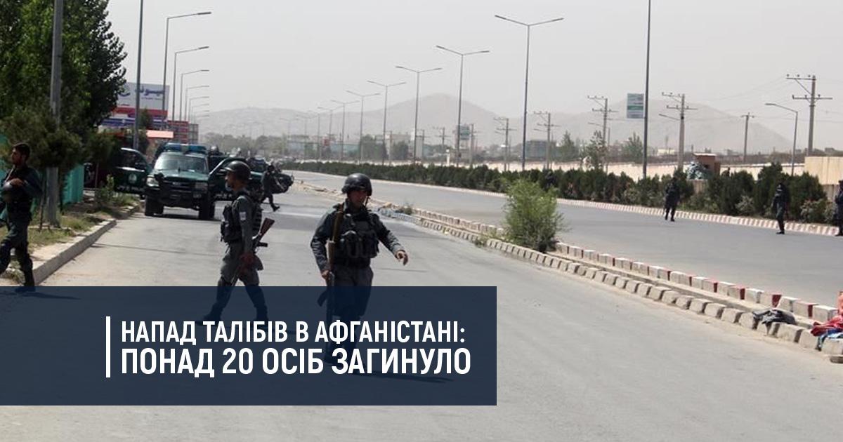 Напад талібів в Афганістані: понад 20 осіб загинуло