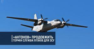 «Антонов» продовжить термін служби літаків для ЗСУ