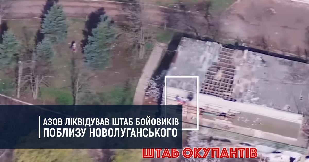 Азов ліквідував штаб бойовиків поблизу Новолуганського