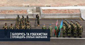 Білорусь та Узбекистан проводять спільні навчання