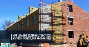 Масштабне будівництво у ЗСУ: житлові фонди для 59-ї бригади
