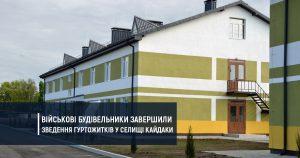 Військові будівельники завершили зведення гуртожитків у селищі Кайдаки