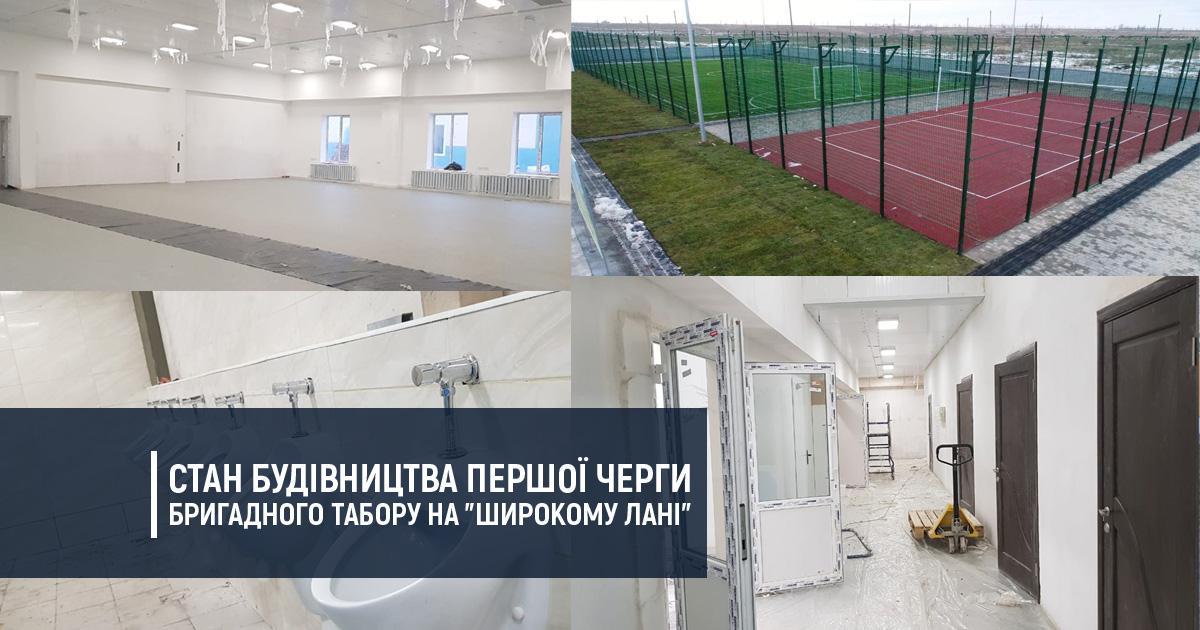 """Стан будівництва першої черги бригадного табору на """"Широкому Лані"""""""