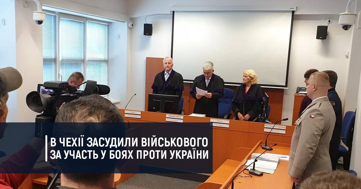 В Чехії засудили військового за участь у боях проти України