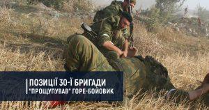"""Позиції 30-ї бригади """"прощупував"""" горе-бойовик"""