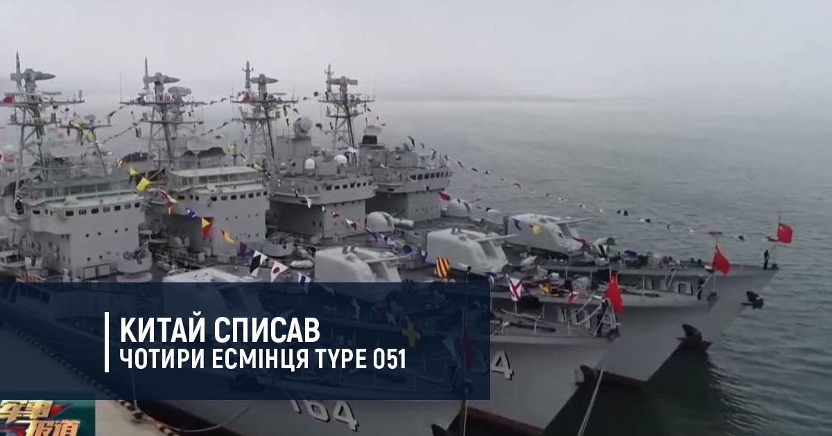Китай списав чотири есмінця проекту Type 051