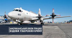 Американський Orion працює вздовж узбережжя Криму