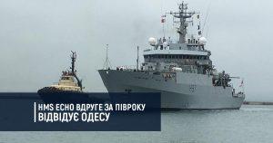 HMS Echo вдруге за півроку відвідує Одесу
