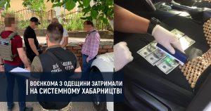 Воєнкома з Одещини затримали на системному хабарництві