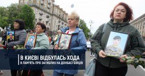 В Києві відбулась хода в пам'ять про загиблих на Донбасі бійців