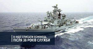 В Індії списали есмінець радянського будівництва після 36 років служби