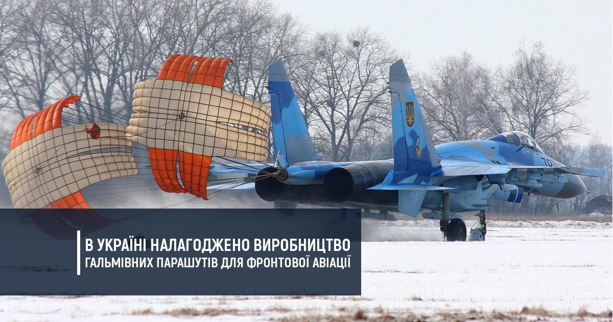 В Україні налагоджено виробництво гальмівних парашутів для фронтової авіації