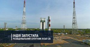 Індія запустила розвідувальний супутник RISAT-2B