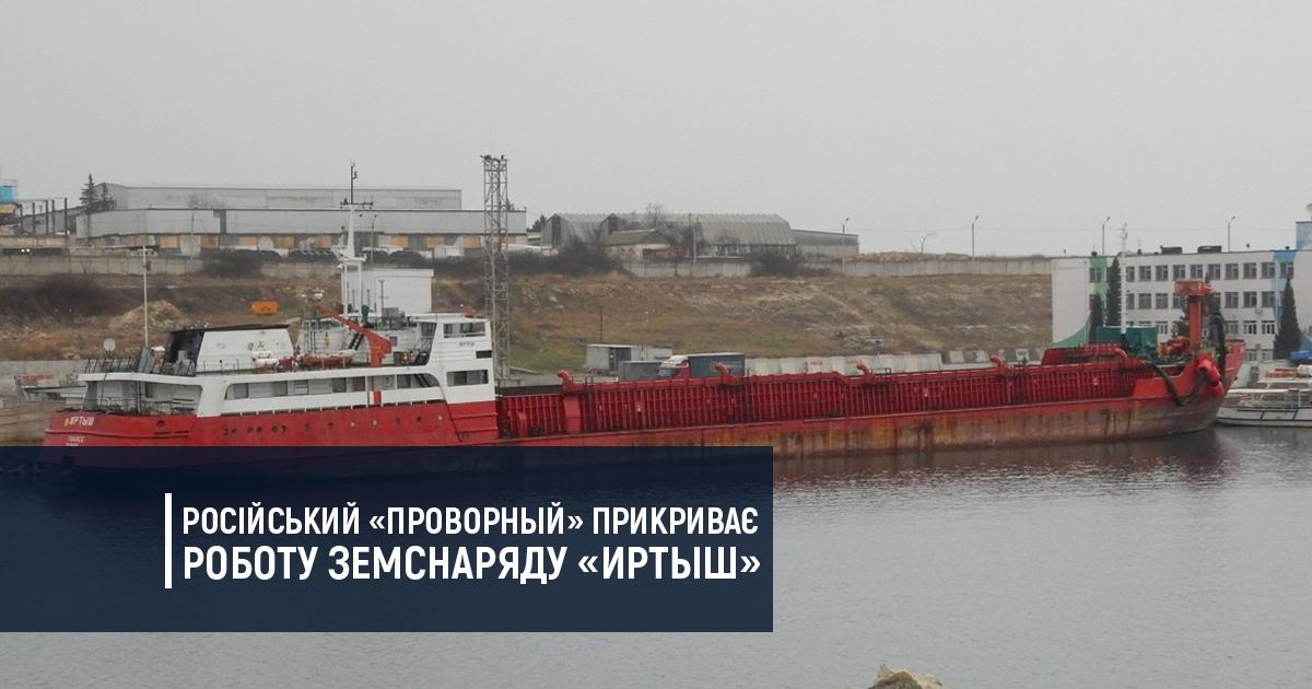 Російський «Проворный» прикриває роботу земснаряду «Иртыш»