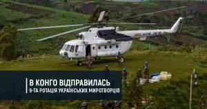 В Конго відправилась 9-та ротація українських миротворців