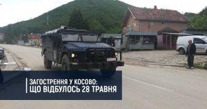 Загострення у Косово: що відбулось 28 травня