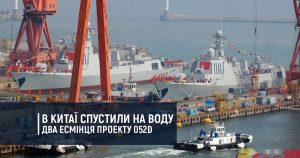 В Китаї спустили на воду два есмінця проекту 052D