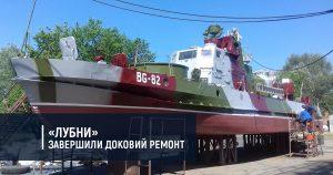 «Лубни» завершили доковий ремонт