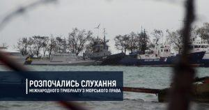 Розпочались слухання Міжнародного трибуналу з морського права