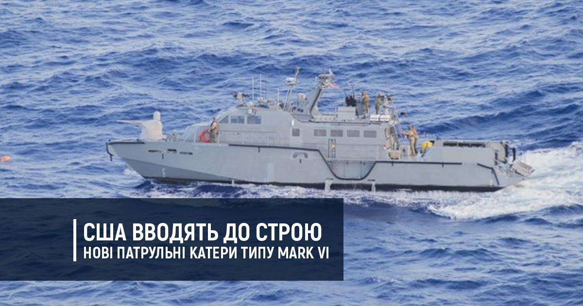 США вводять до строю нові патрульні катери типу Mark VI