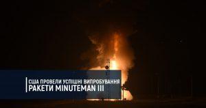 США провели успішні випробування ракети Minuteman III