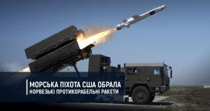 Морська піхота США обрала норвезькі протикорабельні ракети NSM