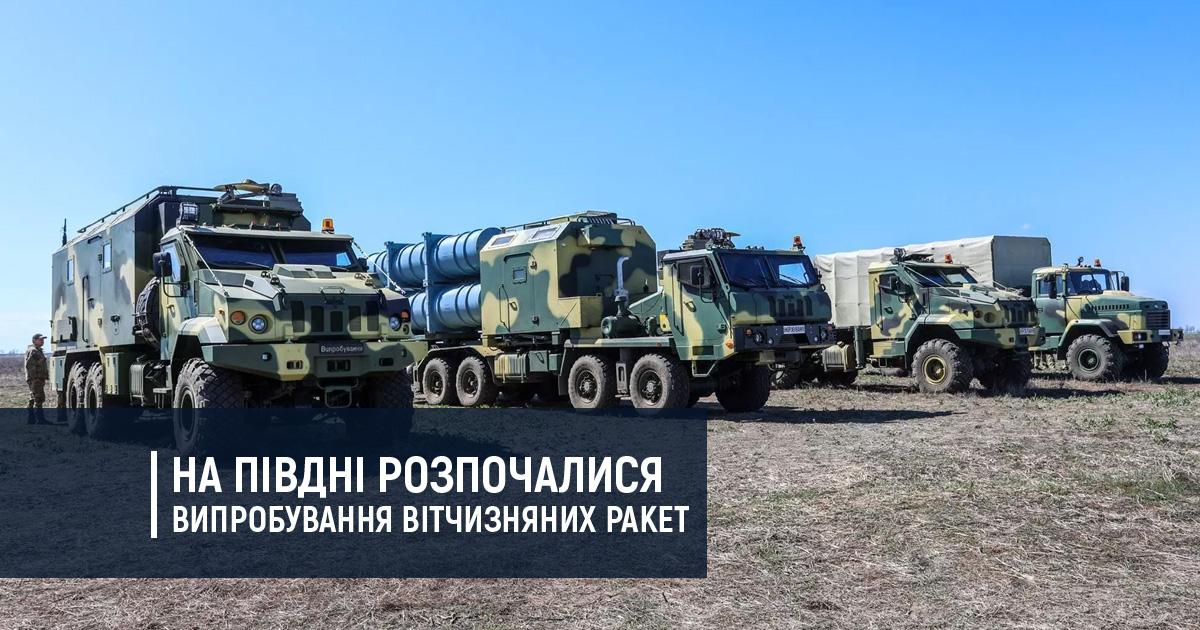 На півдні розпочалися випробування вітчизняних ракет