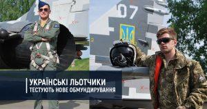 Українські льотчики тестують нове обмундирування