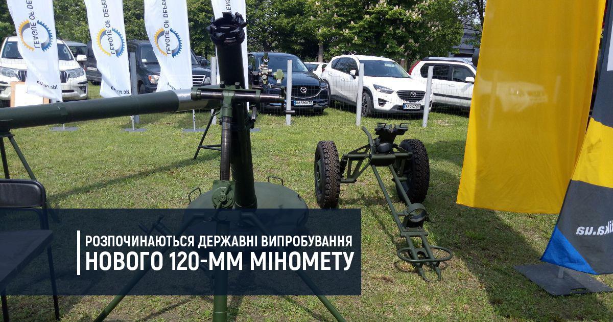 Розпочинаються державні випробування нового 120-мм міномету
