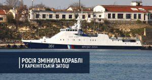 Росія змінила кораблі у Каркінітській затоці