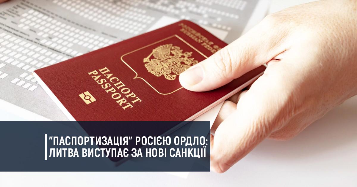 """""""Паспортизація"""" Росією ОРДЛО: Литва виступає за нові санкції"""