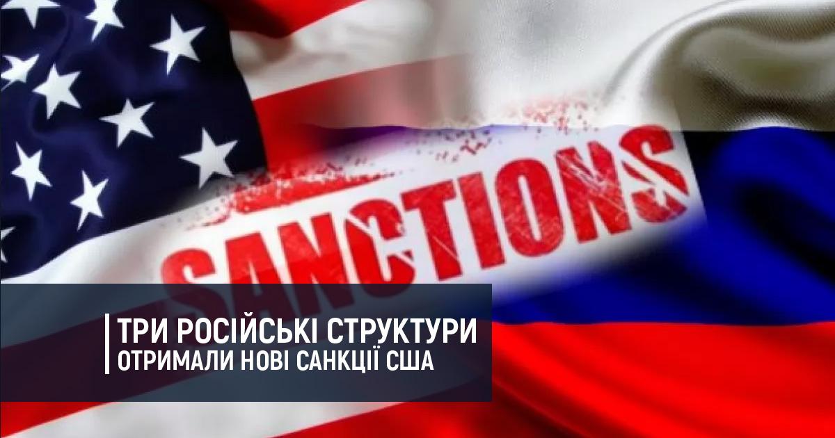 Три російські структури отримали нові санкції США
