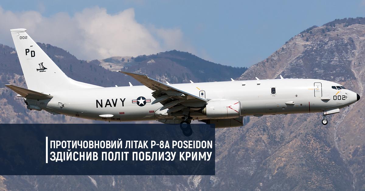Протичовновий літак P-8A Poseidon здійснив політ поблизу Криму