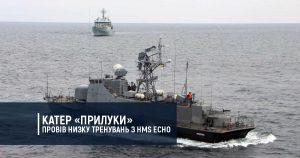 Катер «Прилуки» провів низку тренувань з HMS Echo