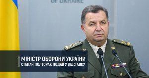 Міністр оборони України Степан Полторак подав у відставку