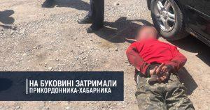 На Буковині затримали прикордонника-хабарника