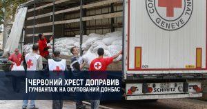 Червоний Хрест доправив гумвантаж на окупований Донбас