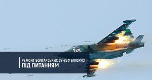 Ремонт болгарських Су-25 у Білорусі під питанням