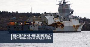 Відновлення «Helge Ingstad» коштуватиме понад млрд доларів