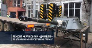 Ремонт українських «Джмелів»: розпочались випробування гармат