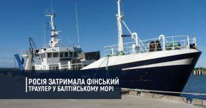 Росія затримала фінський рибний траулер у Балтійському морі