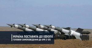 Україна поставила до Ефіопії головки самонаведення до ЗРК С-125
