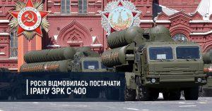 Росія відмовилась постачати Ірану ЗРК С-400