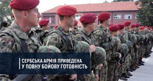 Сербська армія приведена у повну бойову готовність через події в Косово