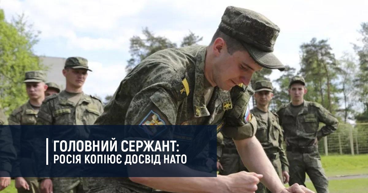 Головний сержант: Росія копіює досвід НАТО