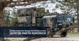Spring Storm 2019: Польща розгорнула в Естонії берегові ракетні комплекси