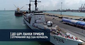 До Шрі Ланки прибув отриманий від США корабель