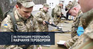 На Луганщині розпочались навчання тероборони