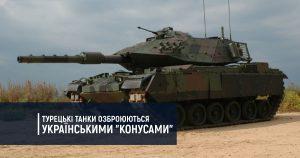 """Турецькі танки озброюються українськими """"Конусами"""""""